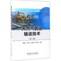 天然气管道输送技术(第2版) 黄春芳 等 主编