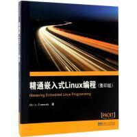 精通嵌入式Linux编程 (英)克里斯・西蒙兹(Chris Simmonds) 著