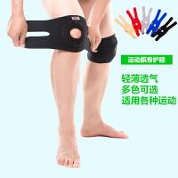 膑骨保护带 运动护膝篮球羽毛球护膝盖男女健身跑步透气髌骨带膝盖防护用品HW 一只装()