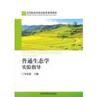 普通生态学实验指导 正版 章家恩 9787511110930