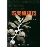 【旧书二手书9成新】欧美植物药 袁昌齐,冯煦 9787810895583 东南大学出版社