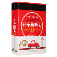 正版 开车练听力 中级 开车学英语 英文 汽车载16CD光盘碟片
