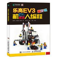 【正版全新直发】乐高EV3机器人编程超好玩 曾吉弘 郭皇甫 蔡雨� 人民邮电出版社9787115495211