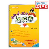 黄冈小状元达标卷六年级上册语文 人教部编版