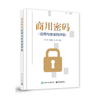 商用密码应用与安全性评估 电子社商用密码算法 密码技术概念原理 密钥管理 密码功能实现密码标准框架产品类型产品检测架构设