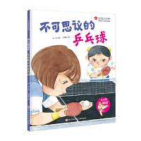 【驰创图书】从小爱运动:不可思议的乒乓球
