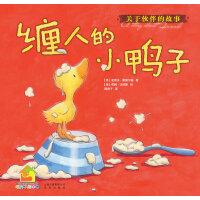 暖房子经典绘本・成长系列:缠人的小鸭子