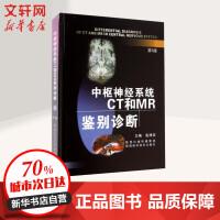 中枢神经系统CT和MR鉴别诊断(第3版)(第3版) 陕西科学技术出版社