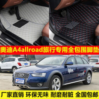 奥迪A4allroad旅行版环保无味防水易洗超纤皮全包围丝圈汽车脚垫