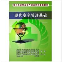 原装正版 现代安全管理基础 5VCD 安全教育视频光盘
