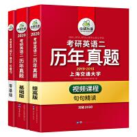 华研外语2019考研英语二历年真题试卷 10年详解析 考研英语二阅读理解语法与长难句词汇 MBA MPA MPACC可