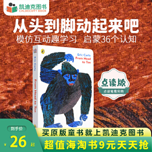 【包邮】#凯迪克图书 Eric Carle 艾瑞卡尔名家作品 From Head to Toe 从头到脚撕不破纸板童书 进口英语英文原版绘本0-2-3-5岁