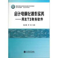 会计电算化操作实务――用友T3财务软件 正版 张红梅,张红梅,李燕 9787542941978