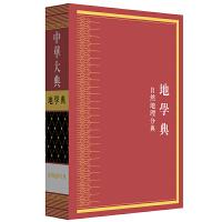 正版 《中华大典・地学典・自然地理分典》古籍爱好者,历史地理学研究者 综合性类书;地理学
