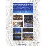 旅游与游憩规划设计手册,(英)博拉,唐子颖 校,中国建筑工业出版社9787112061181