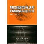 射线检测焊接缺陷的提取和自动识别,张晓光,高顶,国防工业出版社9787118036503