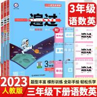 一遍过三年级下册语文数学英语人教版同步练习册小学试卷2020春新版