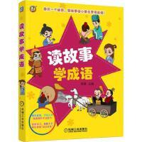 读故事 学成语 提升作文能力创新学习成语 机械工业正版6-9-12岁小学生少儿童课外阅读练习图书籍