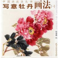 写意牡丹画法(一)/中国画技法丛书