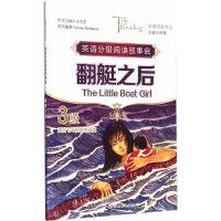 突破阅读书丛/翻艇之后(The Little Boat Girl)・3级