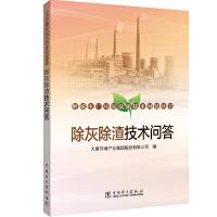 燃煤电厂环保设施技术问答丛书 除灰除渣技术问答