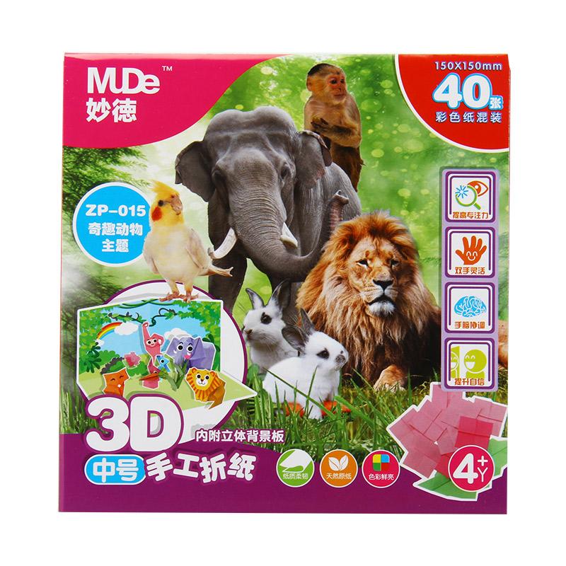 妙德zp-015 3d立体折纸(奇趣动物)图案颜色随机 diy制作立体折纸幼儿