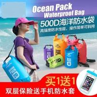 溯溪漂流袋手机衣物防水包户外沙滩游泳包 单肩双肩海洋防水袋户外运动
