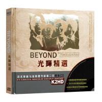 BEYOND CD光辉岁月正版30周年黄家驹汽车cd碟片黑胶发烧无损音乐