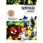 世界少年文学精选 名家导读本 绿野仙踪 北京少年儿童出版社