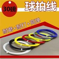 羽毛球拍线 耐磨耐打弹性强 羽毛球线保高磅95
