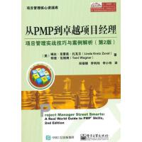 从PMP到项目经理-项目管理实战技巧与案例解析(第2版 ) 正版 Linda Kretz Zaval(琳达.克雷兹.扎