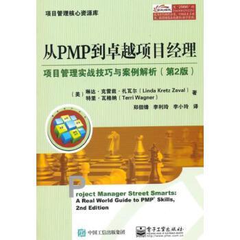 从PMP到项目经理-项目管理实战技巧与案例解析(第2版 ) 正版 Linda Kretz Zaval(琳达.克雷兹.扎瓦尔),Terri Wagn  978712125895