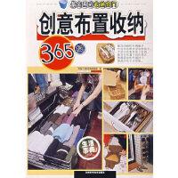 【二手旧书9成新】创意布置收纳365招――――实用的收纳范例 漂亮家居编辑部 吉林科学技术出版社 9787538434
