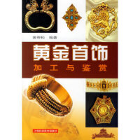 黄金首饰加工与鉴赏 黄奇松 上海科学技术出版社