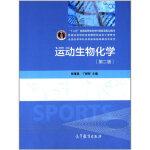 运动生物化学(第二版) 张蕴琨 丁树哲 高等教育出版社