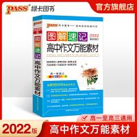 图解速记高2022版pass绿卡图书 高中作文素材 高一至高三 高考作文辅导书 含高考作文题 作文素材高考