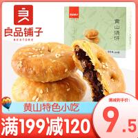 良品铺子黄山烧饼 200gx2盒 梅菜扣肉饼安徽特产零食传统糕点点心休闲零食