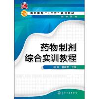 药物制剂综合实训教程 胡英,夏晓静 9787122184979 化学工业出版社教材系列