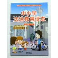 正版 中小学法治教育读本(五年级・上册) 中国法制出版社