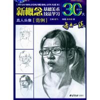 基础美术技法学习30天真人头像 素描画教程 初学 西泠印社出版社