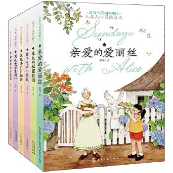 米兰的秘密花园 与爱丽丝聊天系列6册 儿童文学书籍9-12-15岁童书小学生课外 随书送书签