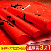 万年红宣纸四尺六尺加厚大红纸春联纸半生半熟洒金烫金毛笔书法创作剪纸专用纸手写空白对联纸