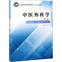 中医外科学 中国中医药出版社