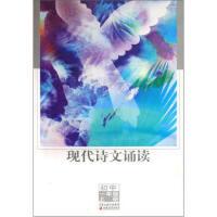 现代诗文诵读(初1)(1年级上册) 杨志芳,杨金达 凤凰出版传媒集团,江苏教育出版社