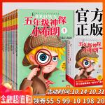 五年级神探小布朗1-10全10册 外国儿童文学书籍 6-9-12岁儿童课外读物 培养思考力的侦探小说 儿童科普推理小故