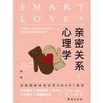 亲密关系心理学(深度揭秘亲密关系SMART原则,教你快速突破亲密关系瓶颈提升幸福感)