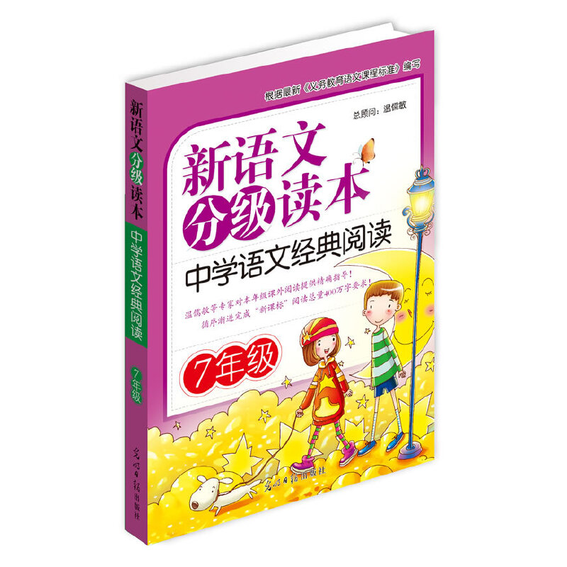 新语文分级读本:中学语文经典阅读·7年级