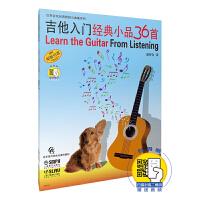 吉他入门经典小品36首 附CD一张