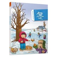 若晴童萌绘:我的四季启蒙图画书--冬