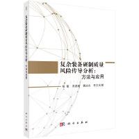 复杂装备研制质量风险传导分析:方法与应用